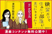 漫画「吉祥寺だけが住みたい街ですか?」の重田不動産がアットホームに加盟!