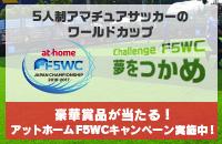 アットホーム F5WC 特設サイト