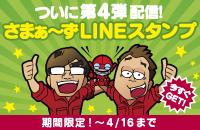さまぁ~ずのLINEスタンプ第4弾配信中!