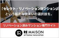 リノベーション済みマンション専用サイト