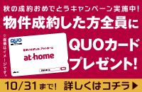 QUOカードがもらえる!秋の成約おめでとうキャンペーン実施中