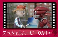 さまぁ~ずとロボットのスペシャルサイト公開中!!