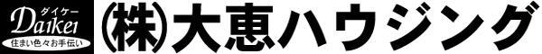 (株)大惠ハウジング