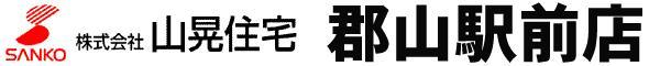 (株)山晃住宅 郡山駅前店