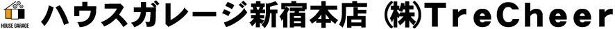 ハウスガレージ新宿本店 (株)TreCheer