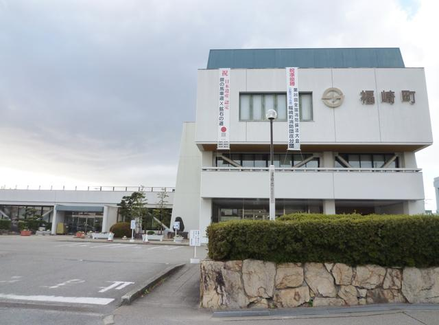 町 役場 福崎