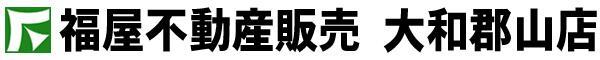 (株)福屋不動産販売 大和郡山店