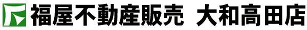 (株)福屋不動産販売 大和高田店