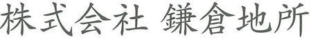 (株)鎌倉地所