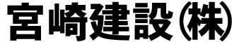 宮崎建設(株)