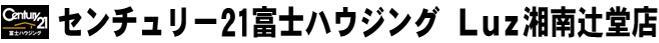センチュリー21富士ハウジング Luz湘南辻堂店 (株)富士ハウジング