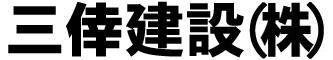 三倖建設(株)