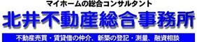 北井不動産総合事務所