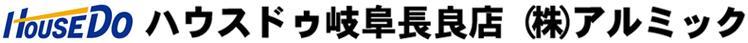 ハウスドゥ岐阜長良店 (株)アルミック