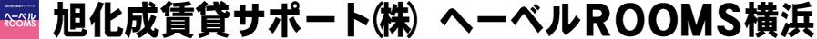 旭化成賃貸サポート(株) ヘーベルROOMS横浜