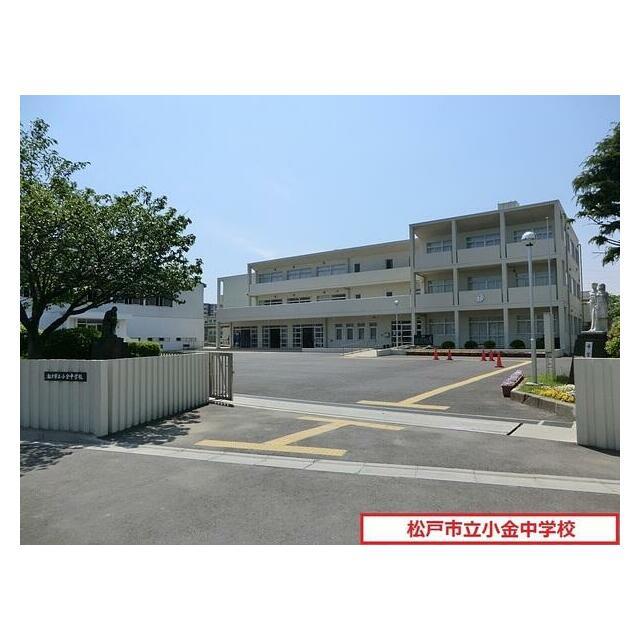 松戸 市立 小金 中学校