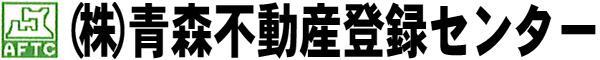 (株)青森不動産登録センター