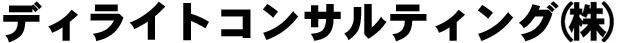 ディライトコンサルティング(株)