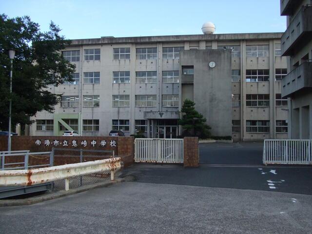 中学校 鬼崎