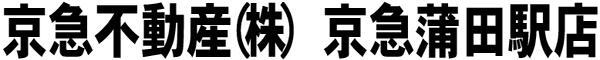 京急不動産(株) 京急蒲田駅店