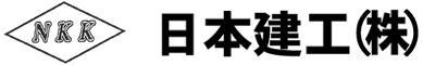 日本建工(株)
