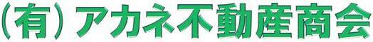 (有)アカネ不動産商会
