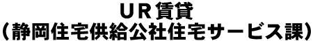 UR賃貸(静岡住宅供給公社住宅サービス課)