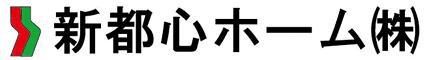 新都心ホーム(株)