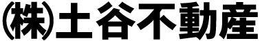 (株)土谷不動産