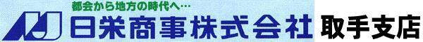 日栄商事(株) 取手支店