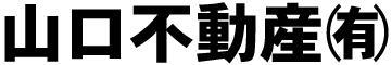 ハウスメイトネットワーク長崎店 山口不動産(有)
