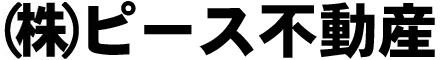 (株)ピース不動産