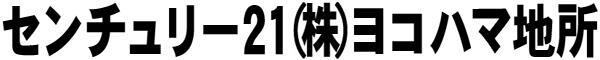 センチュリー21(株)ヨコハマ地所