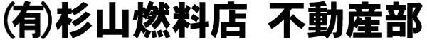 (有)杉山燃料店 不動産部