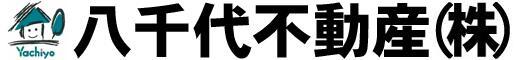 八千代不動産(株)