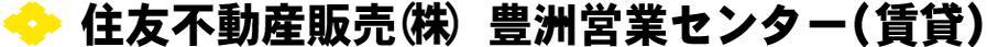 住友不動産販売(株) 豊洲営業センター(賃貸)