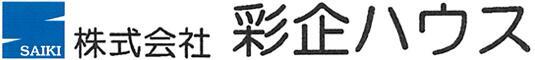 (株)彩企ハウス