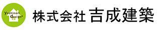 (株)吉成建築