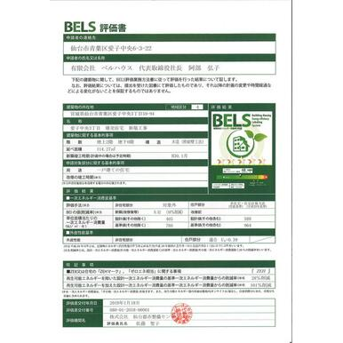 BELS評価書取得