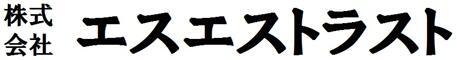 (株)エスエストラスト