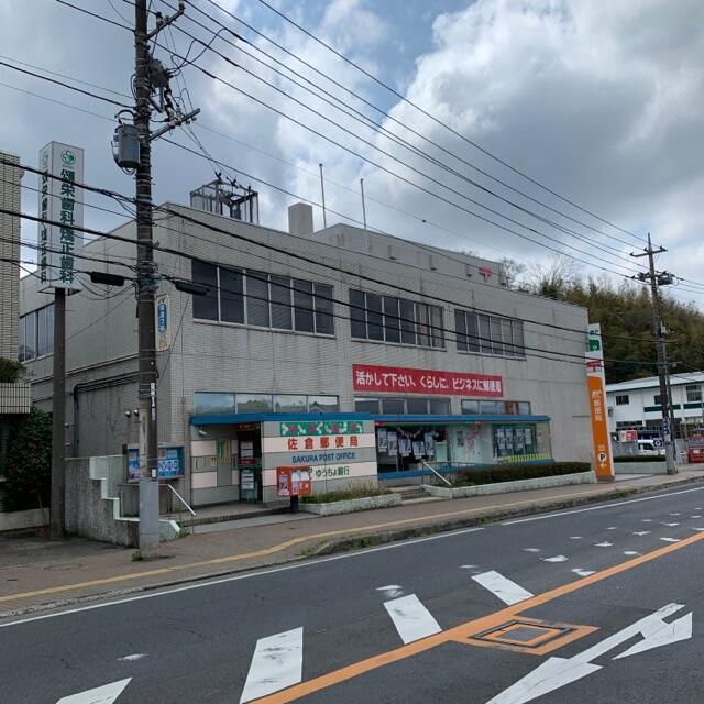 局 佐倉 郵便 佐倉郵便局 (静岡県)