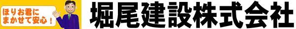 堀尾建設(株)