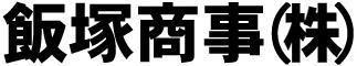 飯塚商事(株)