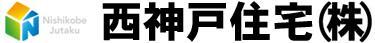 西神戸住宅(株)