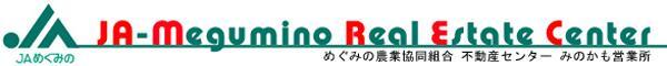 JAめぐみの不動産センター(めぐみの農業協同組合)