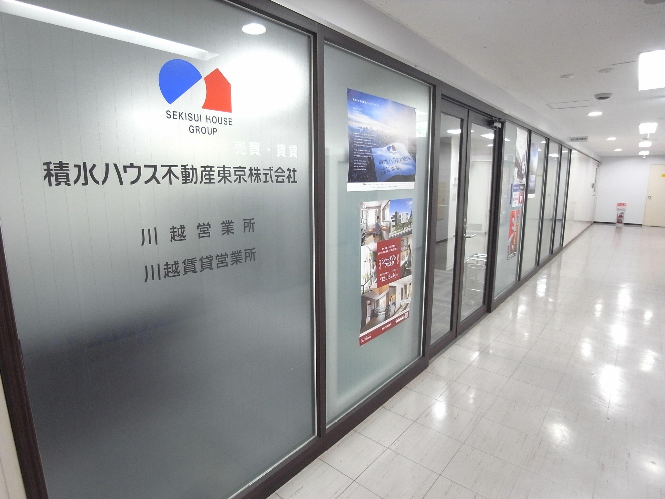 ハウス 東京 積水 不動産 お客様情報保護方針|積水ハウス不動産東京株式会社