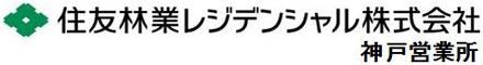 住友林業レジデンシャル(株) 神戸営業所