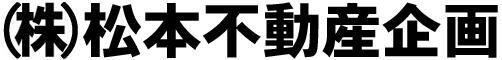 (株)松本不動産企画