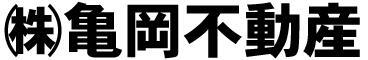 (株)亀岡不動産