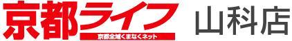 京都ライフ山科店((株)京都ライフ 山科店)